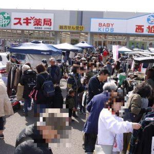 第45回イオンタウン各務原ハッピーホリディフリーマーケット @ イオンタウン駐車場 | 各務原市 | 日本